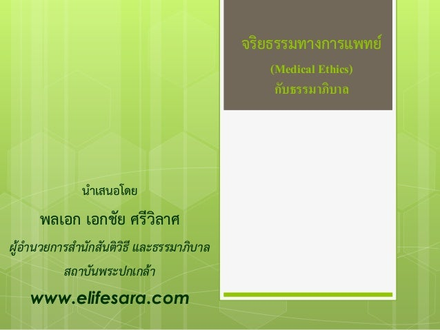 จริยธรรมทางการแพทย์ (Medical Ethics) กับธรรมาภิบาล นาเสนอโดย พลเอก เอกชัย ศรีวิลาศ ผู้อานวยการสานักสันติวิธี และธรรมาภิบาล...