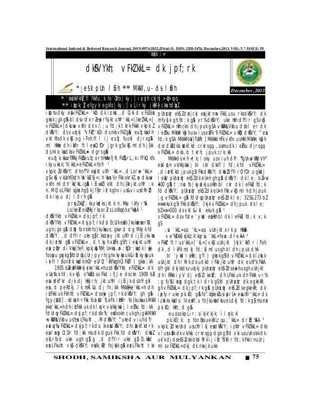 75SHODH, SAMIKSHA AUR MULYANKAN International Indexed & Refereed Research Journal, ISSN 0974-2832,(Print) E- ISSN-2320-547...