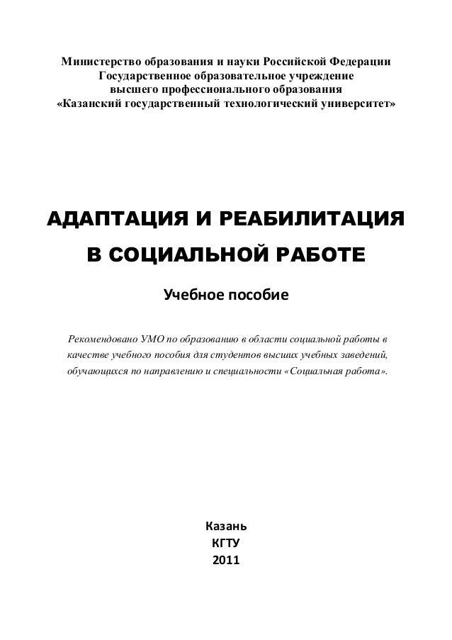 адаптация и реабилитация в социальной работе учебное пособие