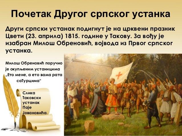 Други српски устанак Slide 3