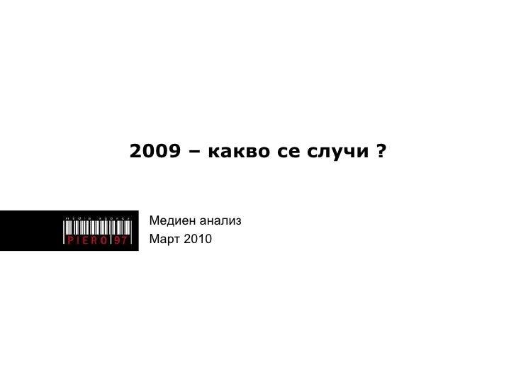 2009 – какво се случи ?    Медиен анализ  Март 2010