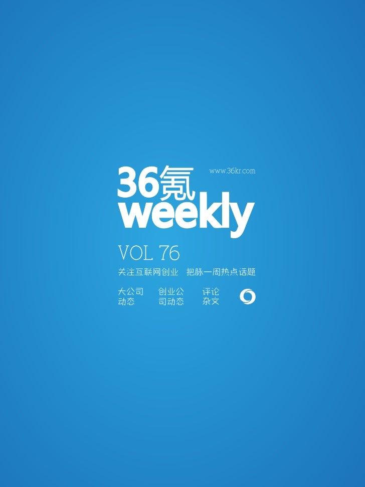 36kr weekly VOL 76                                 www.36kr.com                     VOL 76                     关注互联网创业 把脉一...