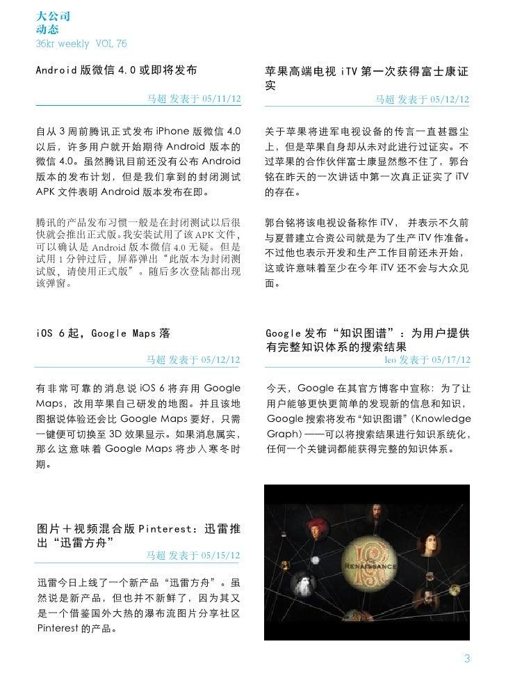 大公司动态36kr weekly VOL 76Android 版微信 4.0 或即将发布                  苹果高端电视 iTV 第一次获得富士康证                                       实...
