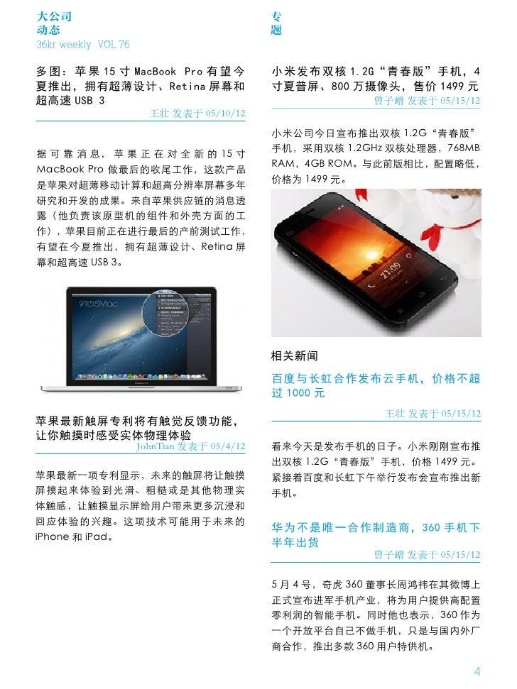 大公司                                         专动态                                          题36kr weekly VOL 76多 图: 苹 果 15 寸 ...