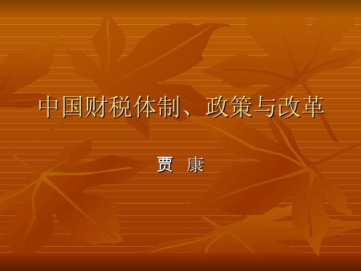 中国财税体制、政策与改革 贾  康