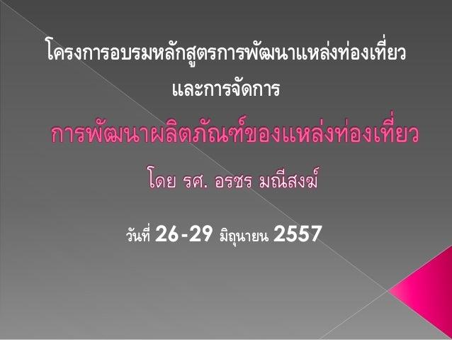 โครงการอบรมหลักสูตรการพัฒนาแหล่งท่องเที่ยว และการจัดการ วันที่ 26-29 มิถุนายน 2557