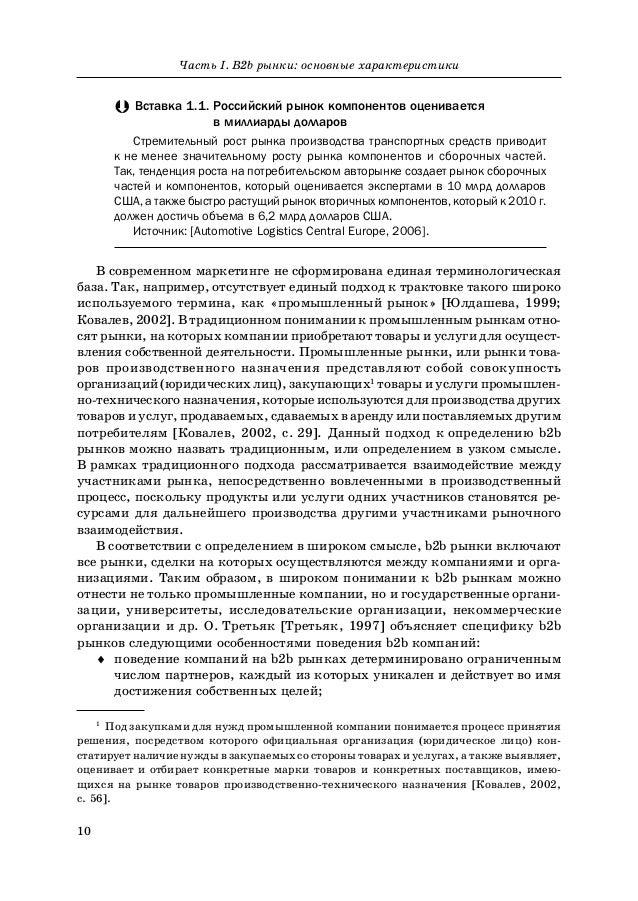 10 Часть I. B2b рынки: основные характеристики Вставка 1.1. Российский рынок компонентов оценивается в миллиарды долларов ...