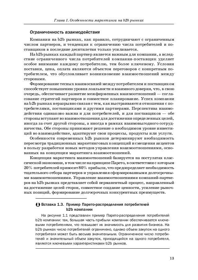 13 Глава 1. Особенности маркетинга на b2b рынках Ограниченность взаимодействия Компании на b2b рынках, как правило, сотруд...