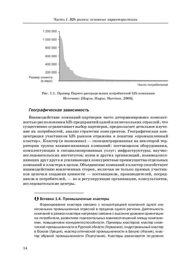 14 Часть I. B2b рынки: основные характеристики Географическая зависимость Взаимодействие компаний-партнеров часто детермин...