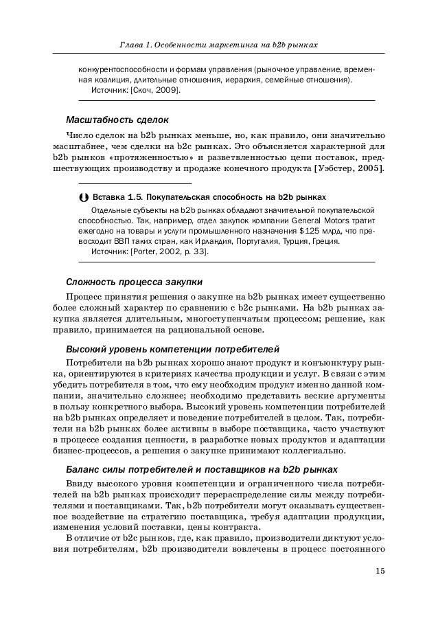 15 Глава 1. Особенности маркетинга на b2b рынках конкурентоспособности и формам управления (рыночное управление, времен- н...