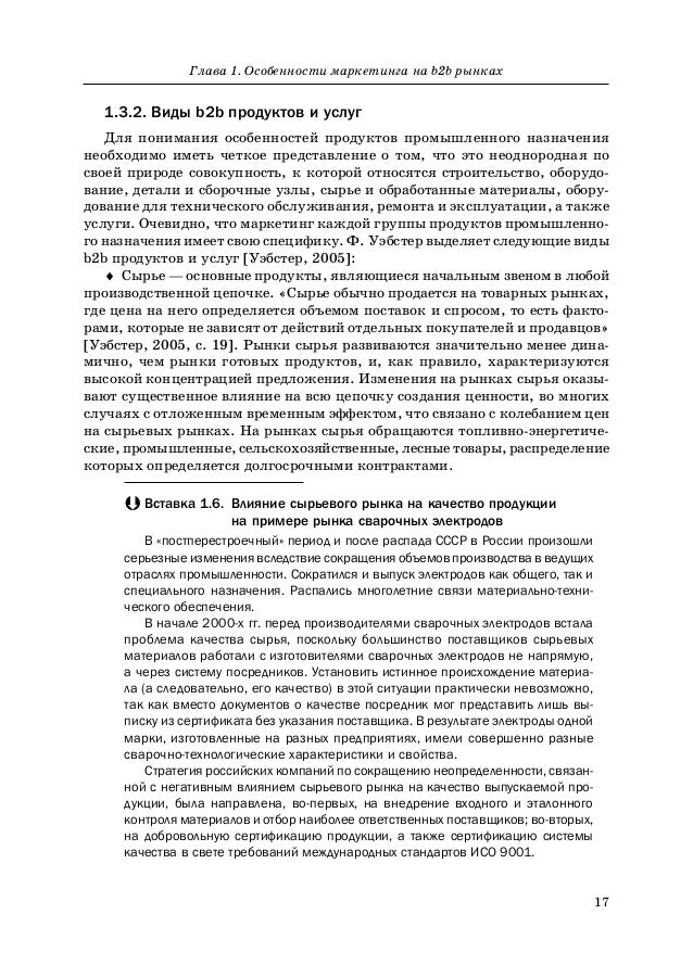 17 Глава 1. Особенности маркетинга на b2b рынках 1.3.2. Виды b2b продуктов и услуг Для понимания особенностей продуктов пр...