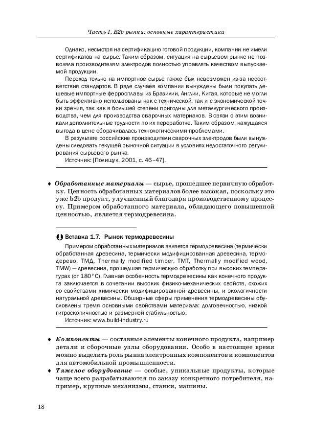 18 Часть I. B2b рынки: основные характеристики Однако, несмотря на сертификацию готовой продукции, компании не имели серти...