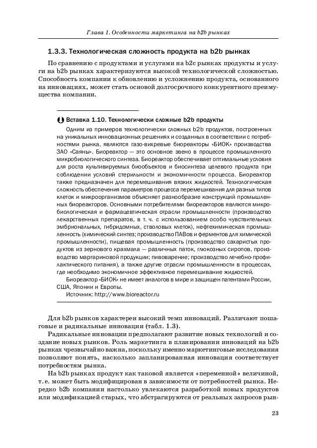 23 Глава 1. Особенности маркетинга на b2b рынках 1.3.3. Технологическая сложность продукта на b2b рынках По сравнению с пр...