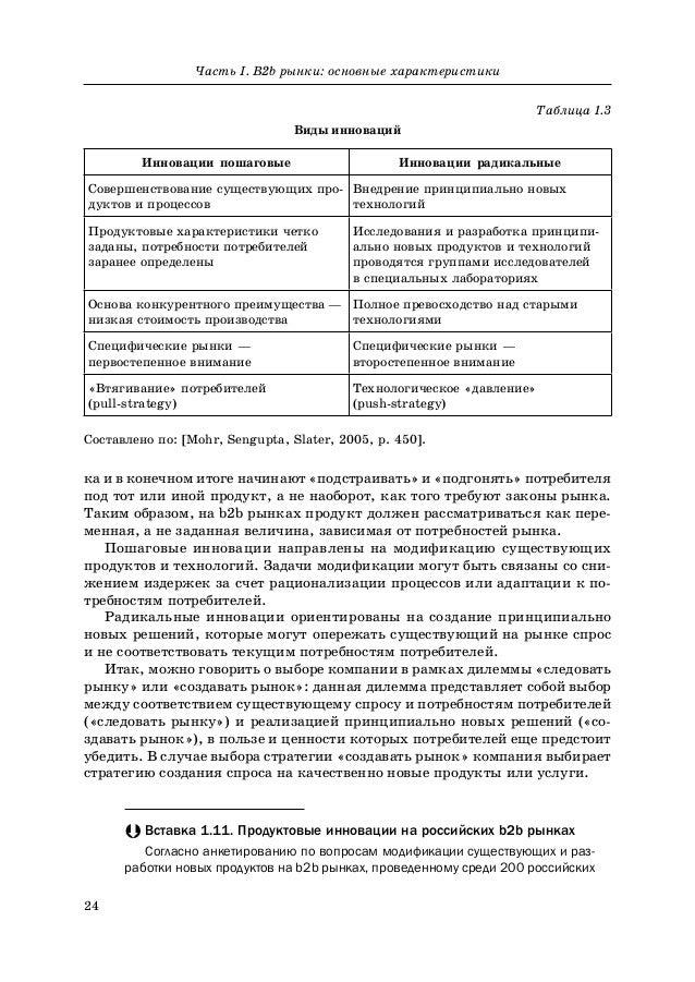 24 Часть I. B2b рынки: основные характеристики ка и в конечном итоге начинают «подстраивать» и «подгонять» потребителя под...