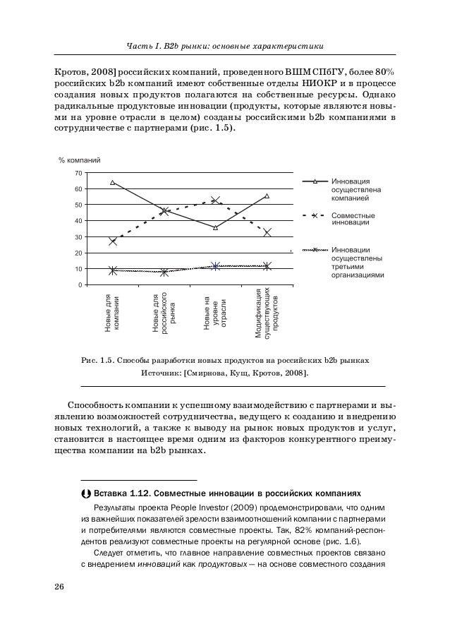 26 Часть I. B2b рынки: основные характеристики Кротов, 2008] российских компаний, проведенного ВШМ СПбГУ, более 80% россий...