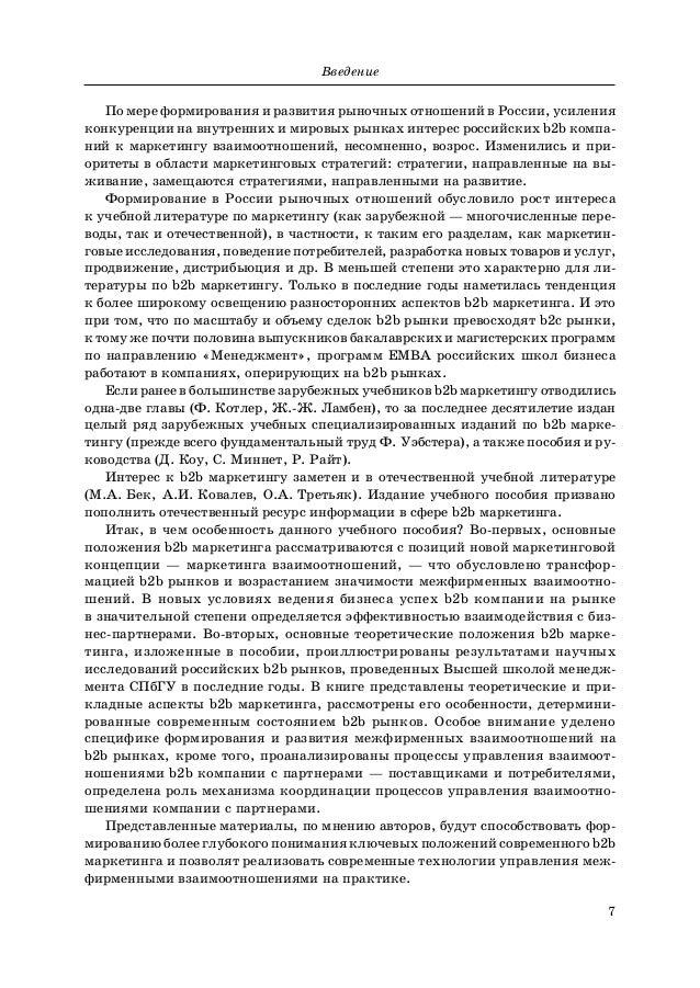 7 Введение По мере формирования и развития рыночных отношений в России, усиления конкуренции на внутренних и мировых рынка...