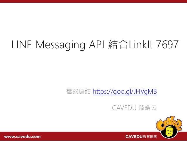 LINE Messaging API 結合LinkIt 7697 檔案連結 https://goo.gl/JHVgMB CAVEDU 薛皓云
