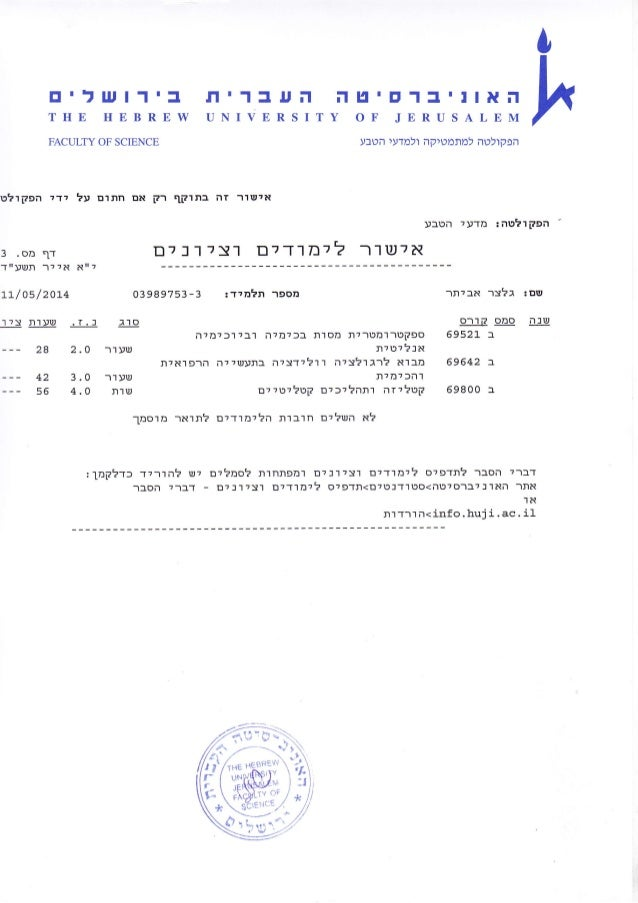 tr'-7Wl.l'= THE HEBREW FACULTY OF SCIENCE Jl r UN 1= IVE utl RSIT 0 b u?rizon ztt 2y Dlnn DN F-l .li?]nl nT 11ru7N 11 ]4'E...