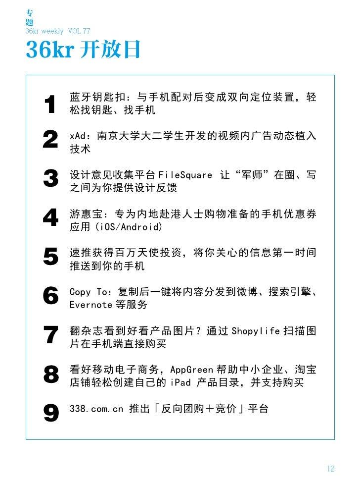 专题36kr weekly VOL 7736kr 开放日    1       蓝牙钥匙扣:与手机配对后变成双向定位装置,轻            松找钥匙、找手机    2       xAd:南京大学大二学生开发的视频内广告动态植入    ...
