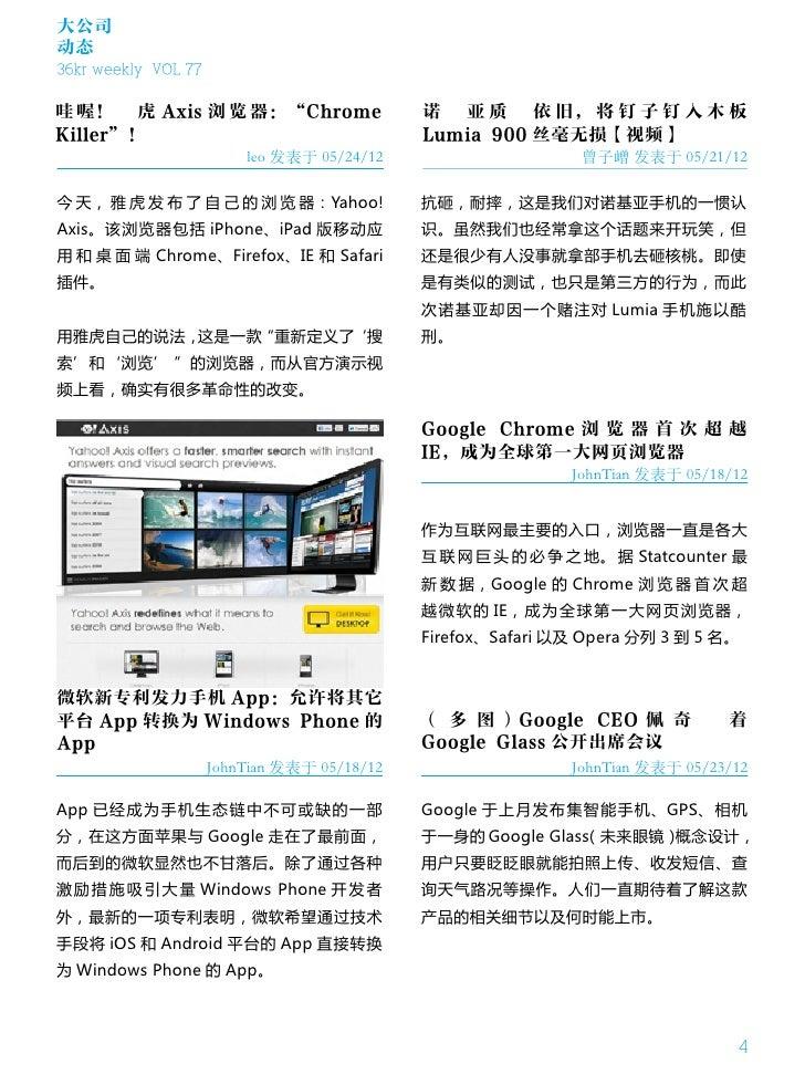 """大公司动态36kr weekly VOL 77哇 喔! 雅 虎 Axis 浏 览 器:""""Chrome                  诺 基 亚 质 量 依 旧, 将 钉 子 钉 入 木 板Killer""""!                  ..."""