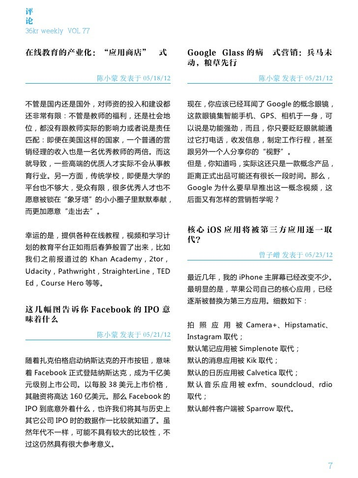 """评论36kr weekly VOL 77在线教育的产业化:""""应用商店""""模式                       Google Glass 的病毒式营销:兵马未                                       ..."""