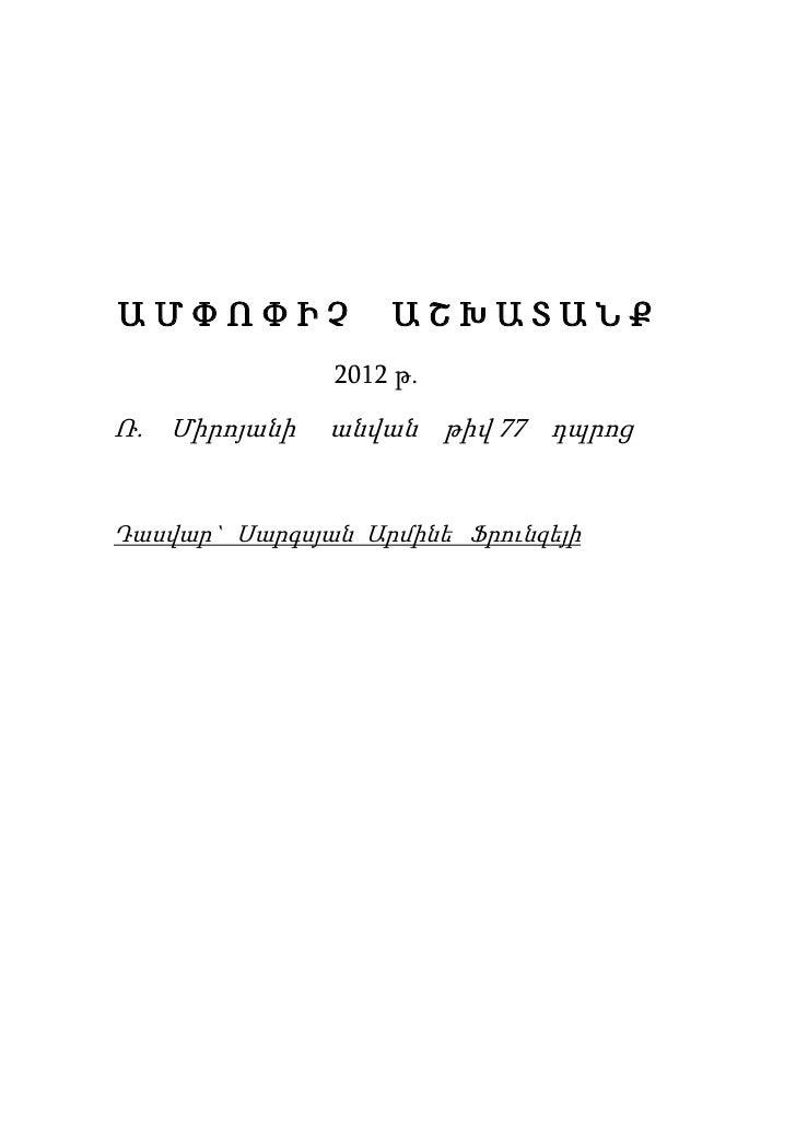 ԱՄՓՈՓԻՉ            ԱՇԽԱՏԱՆՔ               2012 թ.Ռ. Միրոյանի    անվան թիվ 77 դպրոցԴասվար` Սարգսյան Արմինե Ֆրունզեյի