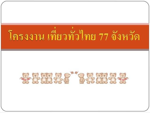 สมาชิก  นางสาวปิย มาภรณ์ แก้ว วิล ัยเลขที่ 17  นางสาว พัต ราภรณ์ อรุณเลขที่ 18  นางสาวอรวรรณ      สุว รรณโชติเลขที่ 26    ...
