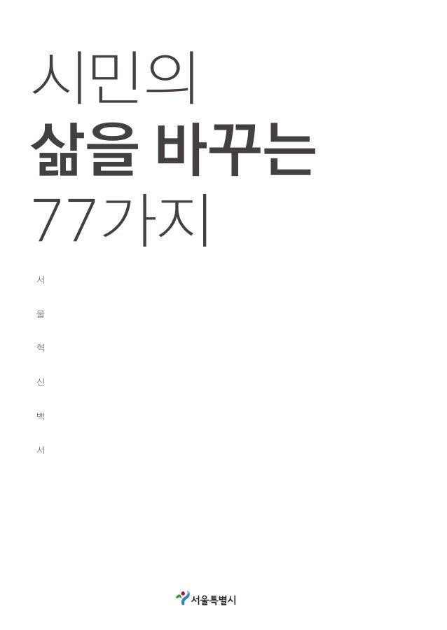서 울 혁 신 백 서