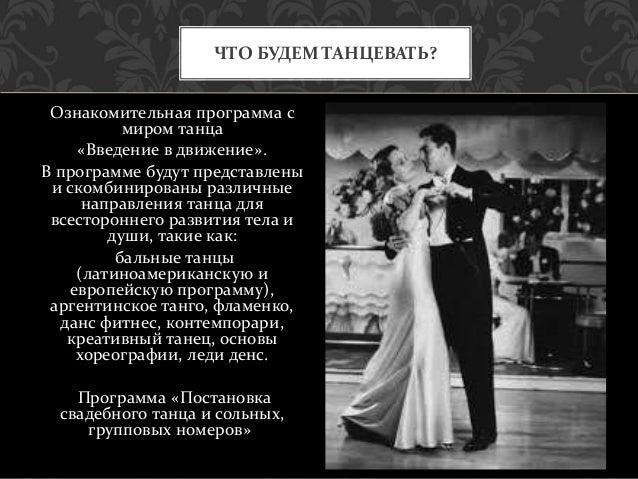 Презентация На Тему Танец Как Жизнь