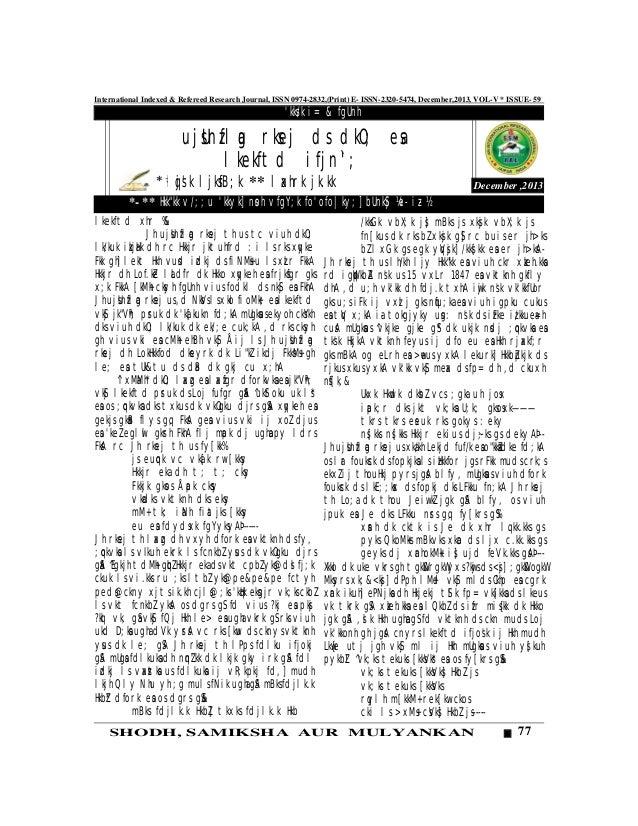 77SHODH, SAMIKSHA AUR MULYANKAN International Indexed & Refereed Research Journal, ISSN 0974-2832,(Print) E- ISSN-2320-547...