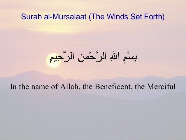 Surah al-Mursalaat (The Winds Set Forth) مِِحميِ رَّ ال نِ حنمِْنم رَّ ال هللِ ا مِسِْنم بِ ...