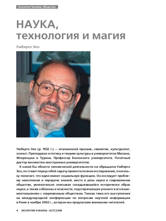 Экология Человек Общество  НАУКА, технология и магия Умберто Эко  Умберто Эко (р. 1932 г.) — итальянский прозаик, семиотик...