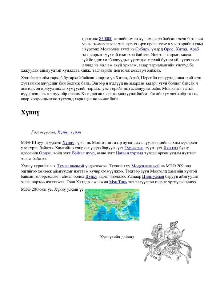 ЭртнийтүүхӨнөөгийнМонголулсыннутагтодоогоос850000жилийнөмнөхүнамьдарчбайсангэсэнбаталгаабайдаг.Тиймболовч...