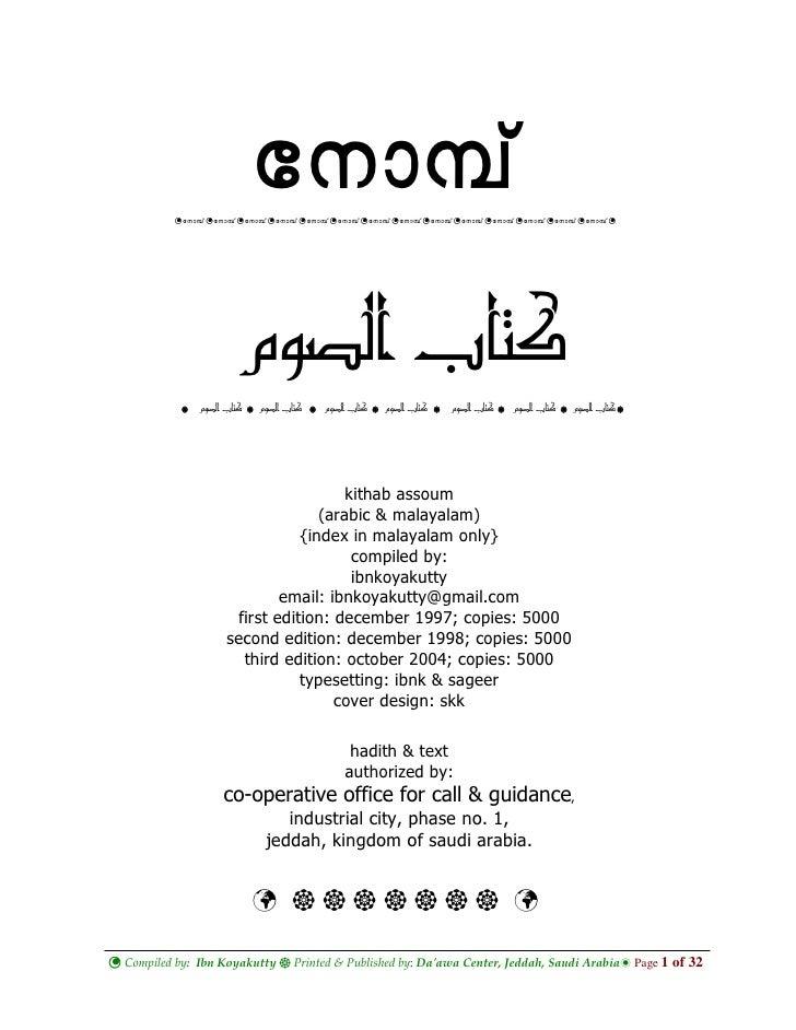 77 Hadith On Fasting Arabic-Malayalam