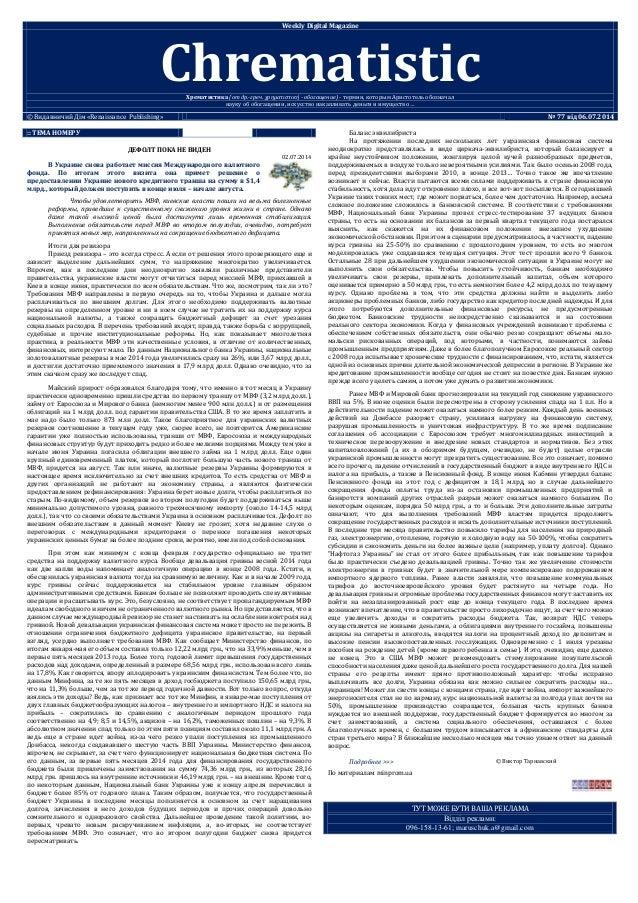 :: ТЕМА НОМЕРУ ДЕФОЛТ ПОКА НЕ ВИДЕН 02.07.2014 В Украине снова работает миссия Международного валютного фонда. По итогам э...