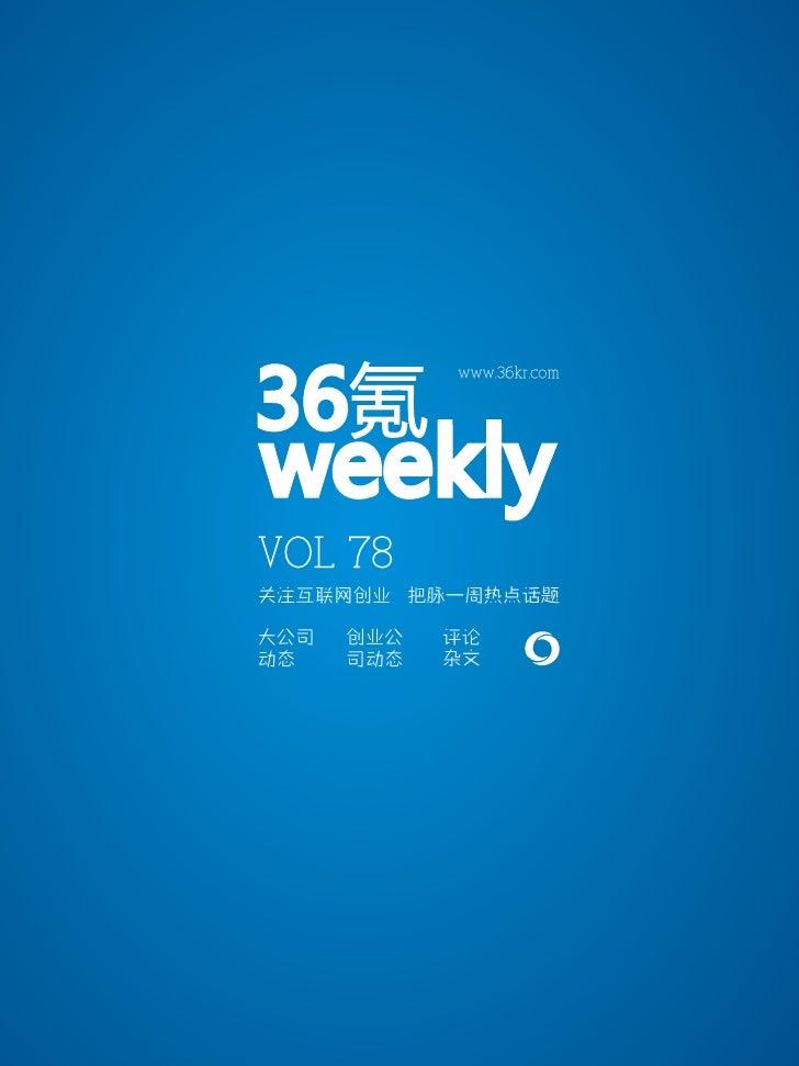 36kr weekly VOL 78                                 www.36kr.com                     VOL 78                     关注互联网创业 把脉一...