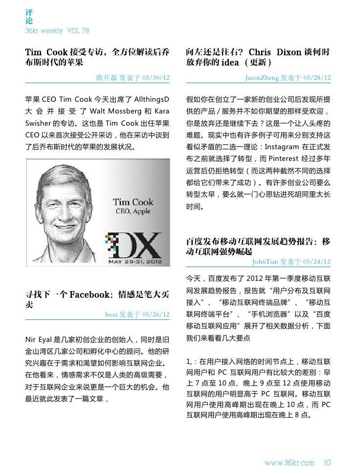 评论36kr weekly VOL 78                     欧开磊 发表于 05/30/12                 JasonZheng 发表于 05/28/12苹果 CEO Tim Cook 今天出席了 All...