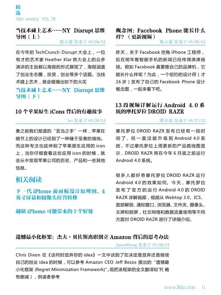 精选36kr weekly VOL 78                     陈小蒙 发表于 05/24/12                       陈小蒙 发表于 05/29/12在今年的 TechCrunch Disrupt 大会...