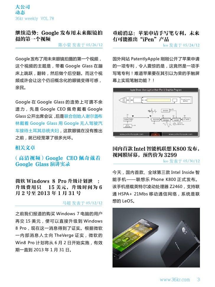 大公司动态36kr weekly VOL 78                     陈小蒙 发表于 05/26/12                   leo 发表于 05/24/12Google 发布了用未来眼镜拍摄的第一个视频,   ...