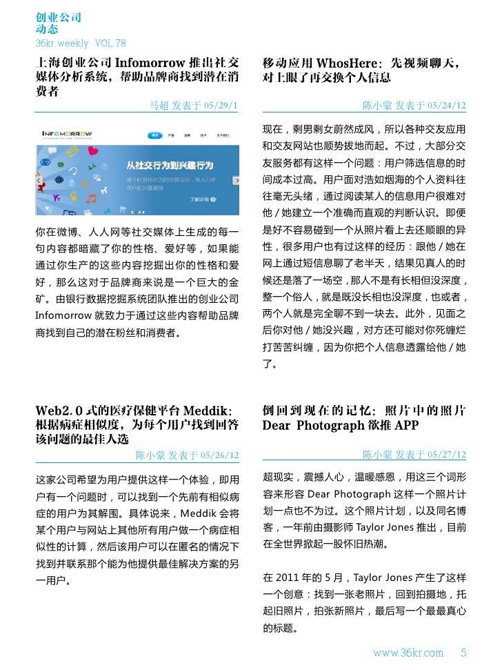 创业公司动态36kr weekly VOL 78                       马超 发表于 05/29/1                  陈小蒙 发表于 05/24/12                           ...