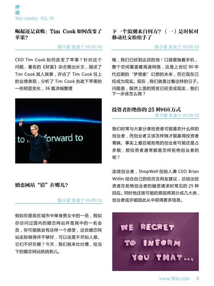 评论36kr weekly VOL 78                     陈小蒙 发表于 05/25/12                 陈小蒙 发表于 05/25/12CEO Tim Cook 如何改变了苹果?针对这个       ...