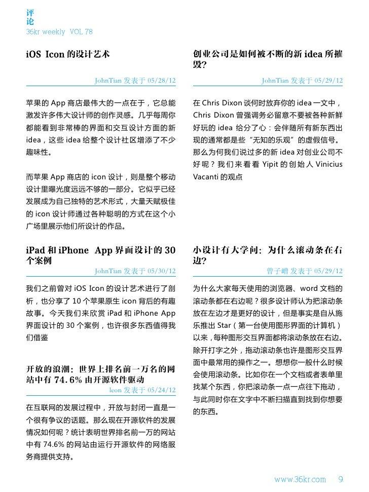 评论36kr weekly VOL 78                     JohnTian 发表于 05/28/12                    JohnTian 发表于 05/29/12苹果的 App 商店最伟大的一点在于,...