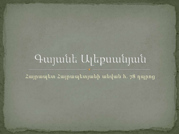 Հայրապետ Հայրապետյանի անվան հ. 78 դպրոց