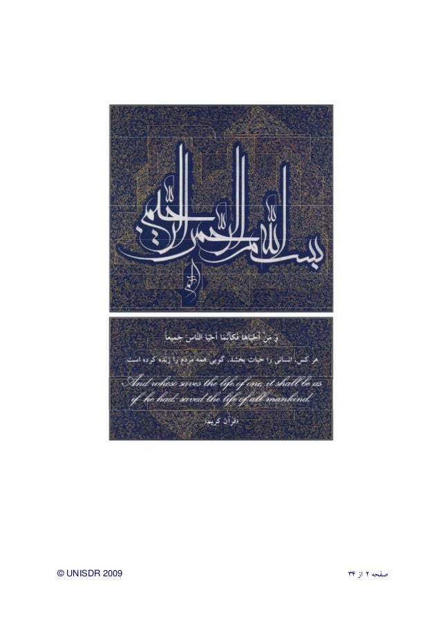 UNISDR 2009 Terminology On DRR - Persian Edition - 7817