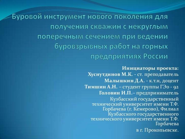 Инициаторы проекта: Хуснутдинов М.К. - ст. преподаватель        Малышкин Д.А. - к.т.н, доцентТимшин А.Н. – студент группы ...