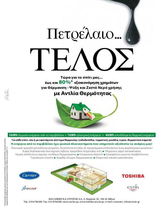 Τα ΝΕΑ των ΚΑΤΑΣΚΕΥΑΣΤΩΝ ΚΤΙΡΙΩΝ Τεύχος 79 Νοέμβριος 2012 Slide 3