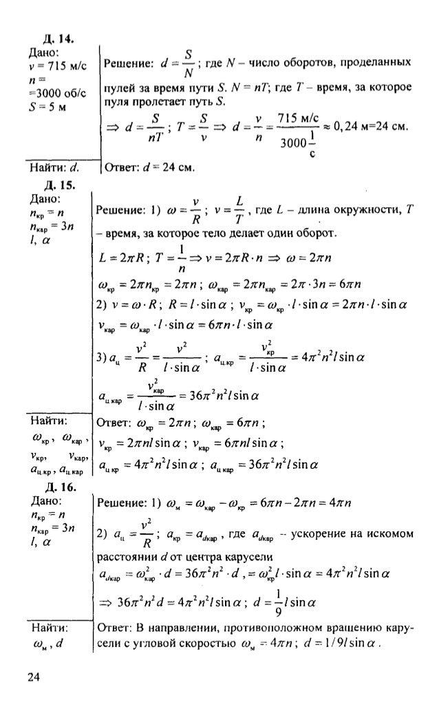 сборник задач физика 7 9 класс лукашик