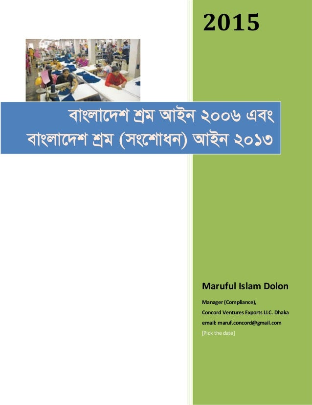 2015 Maruful Islam Dolon Manager (Compliance), Concord Ventures Exports LLC. Dhaka email: maruf.concord@gmail.com [Pick th...