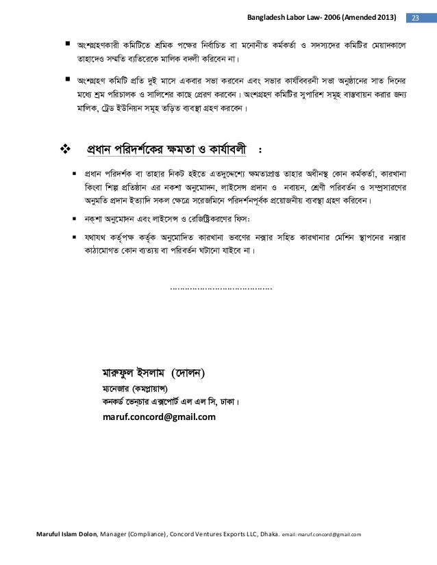 bangladesh labour law amendment 2013 An act adopted to amend further the bangladesh labour act, 2006 (act no 42 of 2006)  this law shall be called the bangladesh labour (amendment) act, 2013.