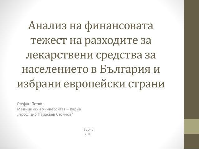 Анализ на финансовата тежест на разходите за лекарствени средства за населението в България и избрани европейски страни Ст...
